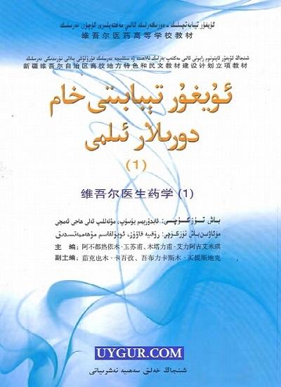 ئۇيغۇر تېبابىتى خام دورىلار ئىلمىي 2012-1 (ئابلىكىم نۇرمۇھەممەت ھاجى)