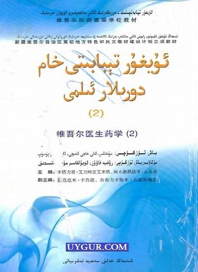 ئۇيغۇر تېبابىتى خام دورىلار ئىلمىي 2012-2 (ئابلىكىم نۇرمۇھەممەت ھاجى)