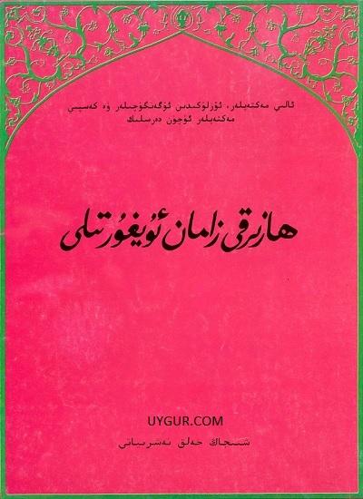 hazirqi-zaman-uyghurtili-Ali-Mektepler-uchun-2000