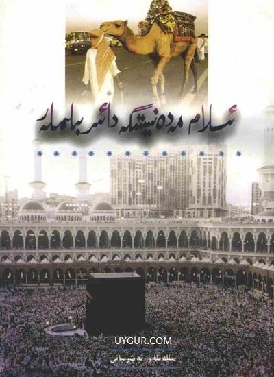 ئىسلام مەدەنىيەتكە دائىر بىلىملەر