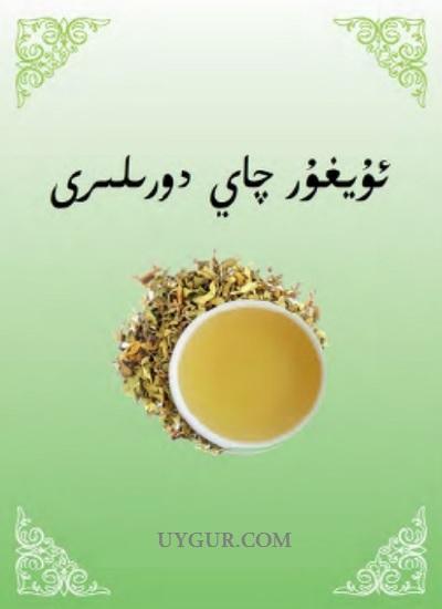 ئۇيغۇر چاي دورىلىرى
