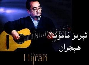 Aziz Mamut