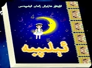 Uygur Dili Alfabesi