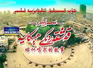 Kaşgar'daki Hikaye